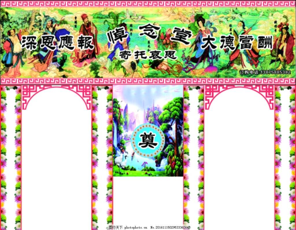 灵堂 奠 对联 仙鹤 八仙 设计 广告设计 广告设计 cdr