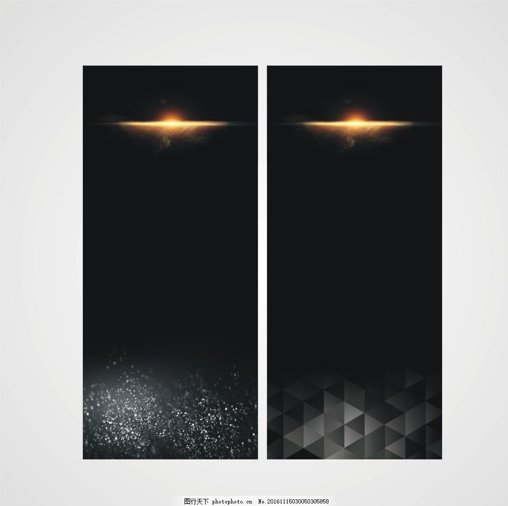 黑色展架 黑色背景 星光 方折 金色漸變 線條 設計 廣告設計 海報設計