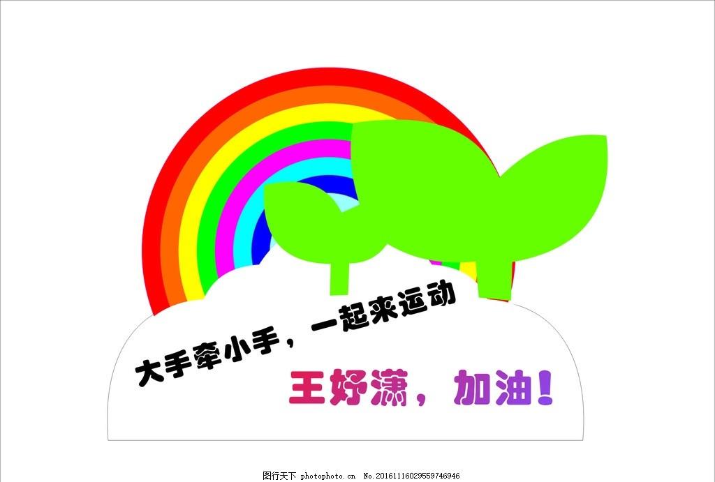 手举牌造型 举牌 手举牌 彩虹造型 班牌 幼儿园班牌 吊牌子 可爱牌子