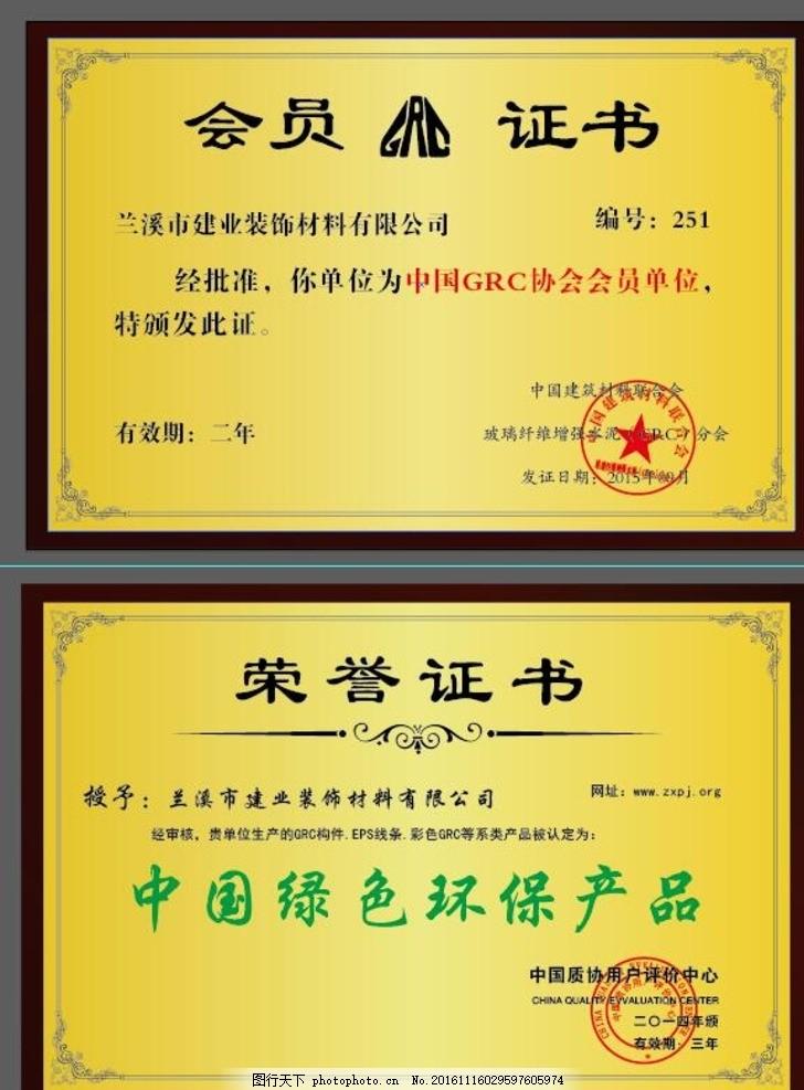 荣誉证书 获奖证书 证书集 学校证书 奖牌 牌子 铜牌样式 加框铜牌
