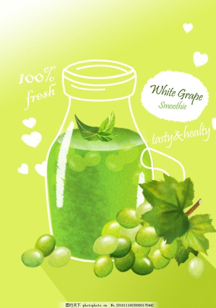 葡萄 葡萄汁 水果 水果汁 绿色 清新 水果系列 设计 广告设计 海报