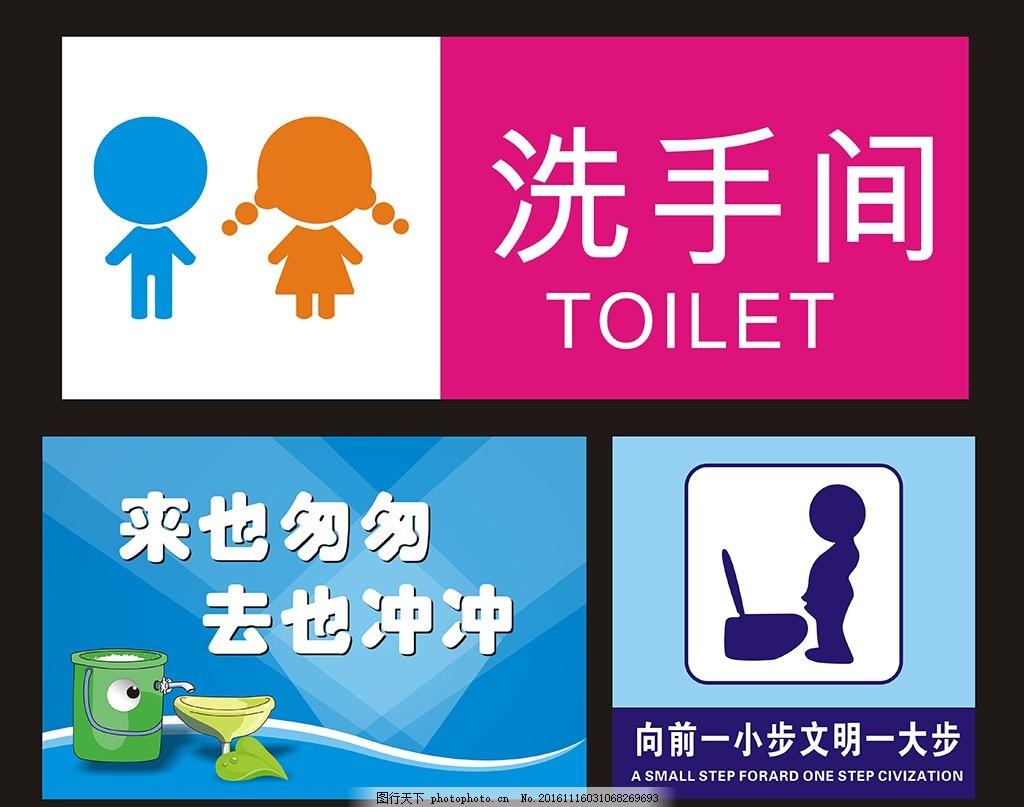 卫生间标识图片