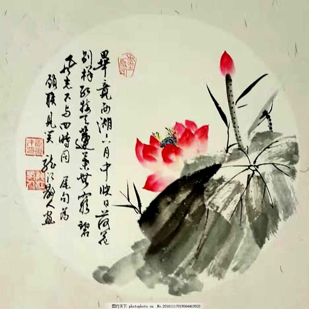 中国画荷花小品 龙江散人 王永才 黑龙江王永才 王永才画家 中国画
