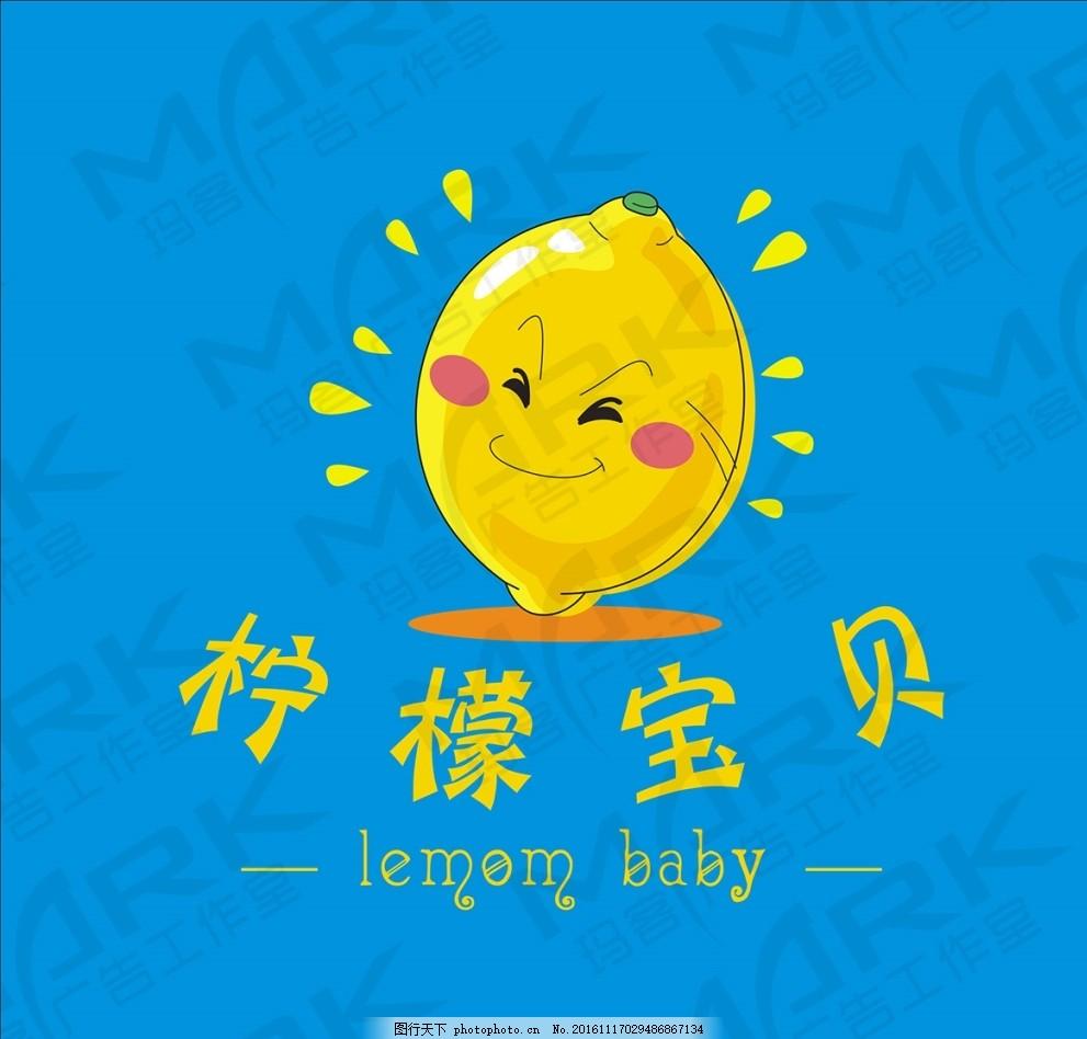 柠檬logo 童装logo 可爱logo 卡通logo 柠檬矢量标志 设计 广告设计