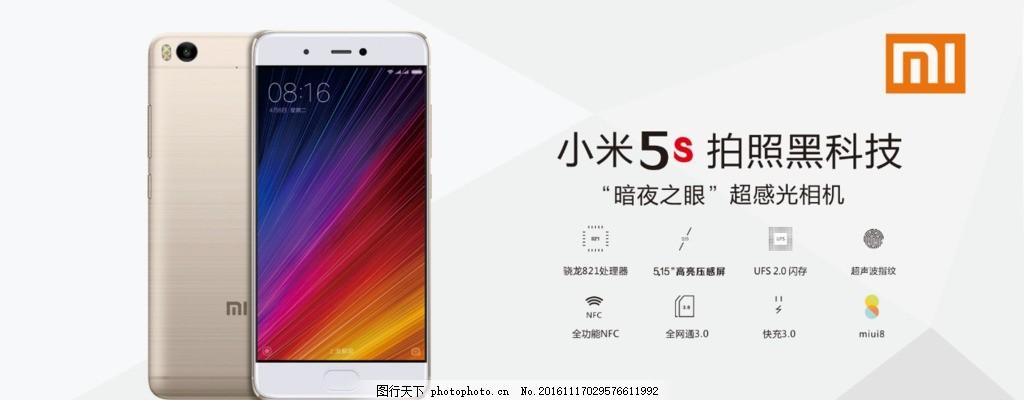 小米5s,苹果手机三星手机小米手机华为-图行iphone使用备忘录图片
