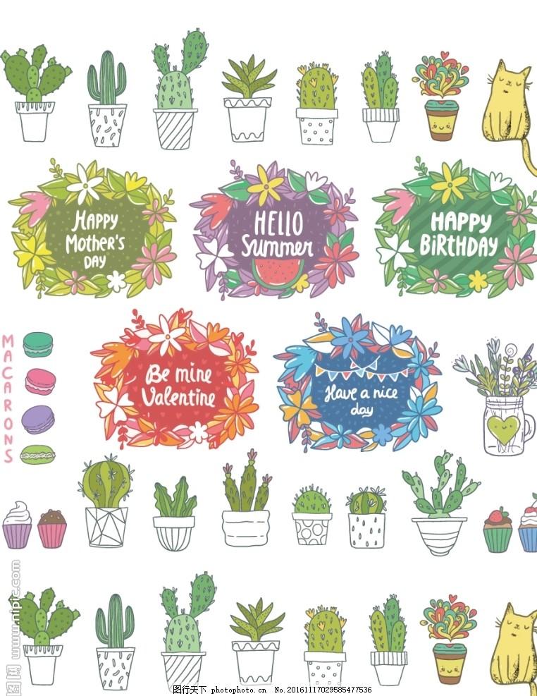 手绘盆栽 手绘植物盆景 植物盆景 卡通植物盆景 手绘 cdr 矢量素材 矢