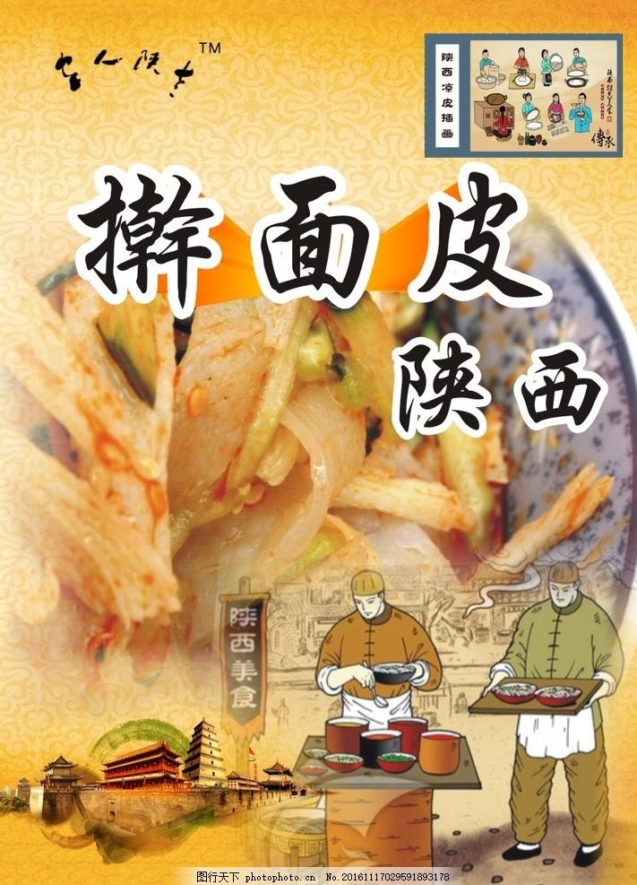 宣传海报设计 陕西风味小吃 陕西地方特色 陕西小吃海报 宣传小吃海报