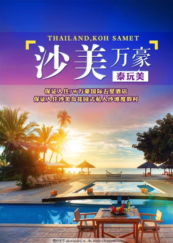 旅游 沙美岛旅游 普吉岛旅游 泰国旅游 ps文件 设计 广告设计 海报
