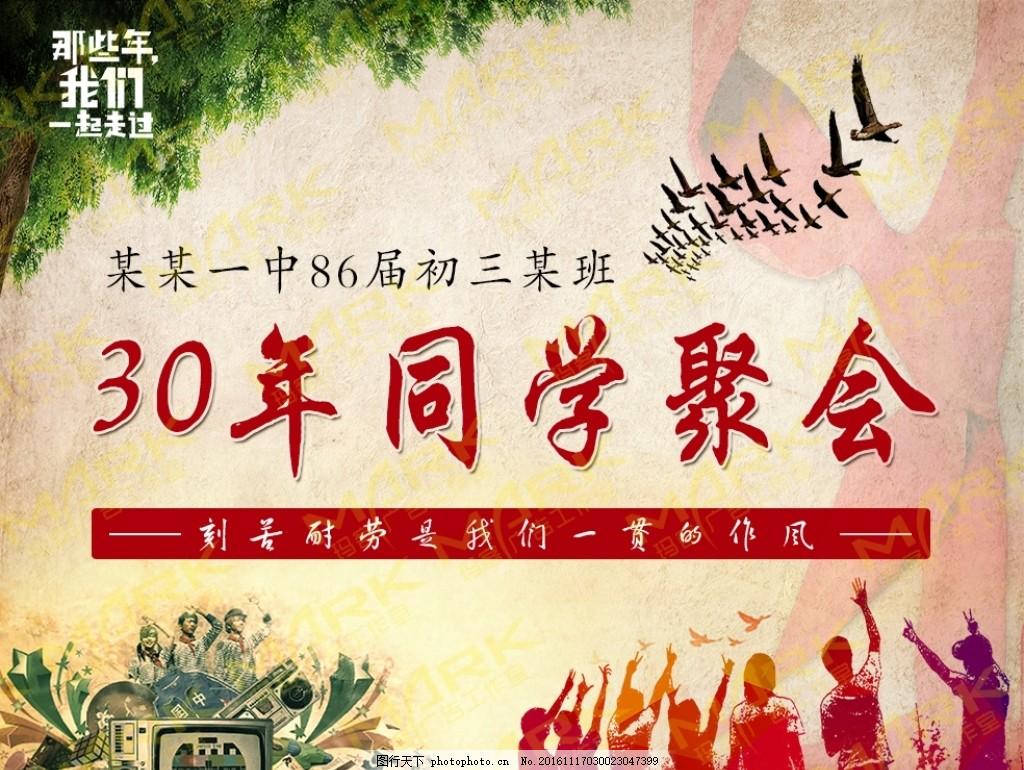 同学聚会背景 30年同学聚会 回忆背景 聚会海报 聚会展板 设计 广告