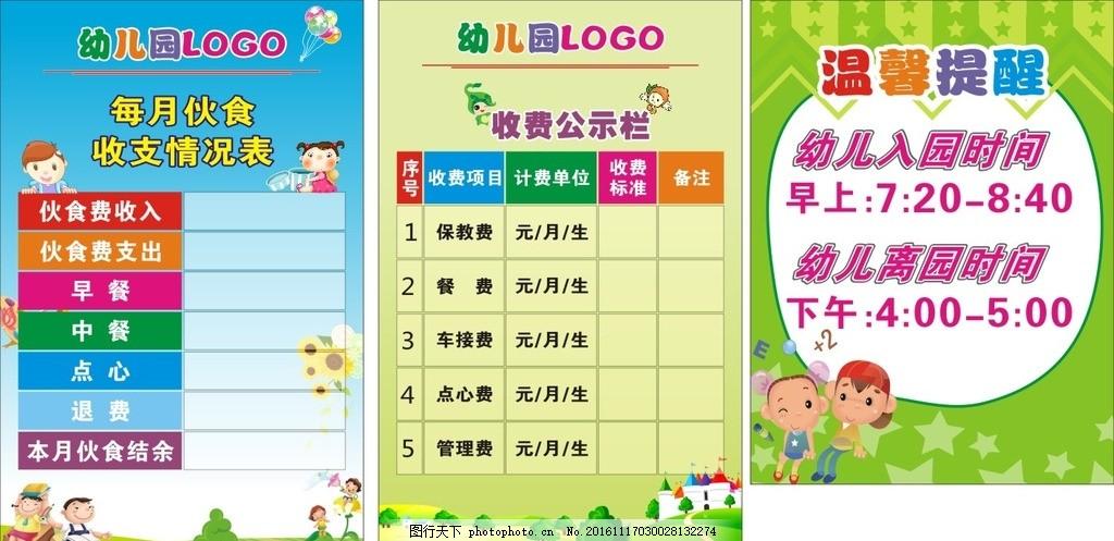 幼儿园收费公示栏-入离园时间表