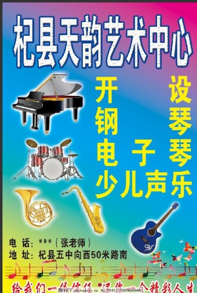 音乐 少儿声乐 钢琴 宣传册 画册 五彩声乐 设计 广告设计 海报设计图片