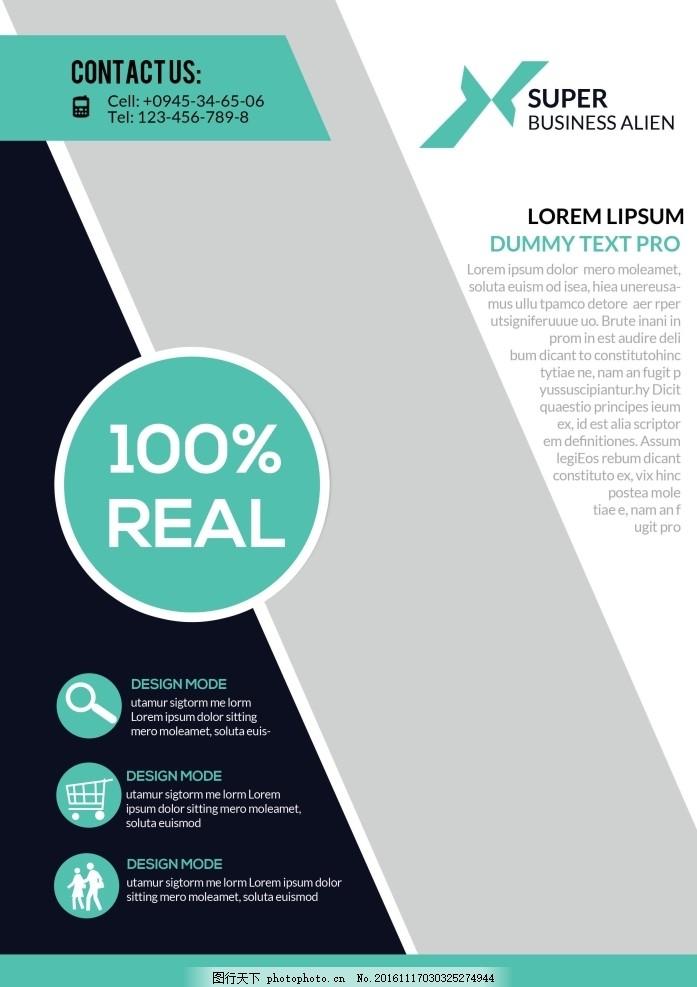 国外宣传单页排版设计