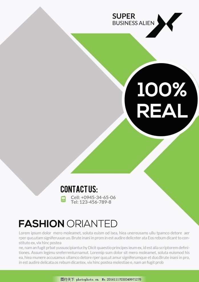 商务单页 简洁单页设计 排版设计 a4 终端物料设计 设计 广告设计 dm