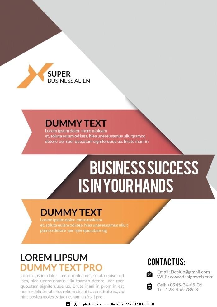 传单 版式设计 单页模板 时尚宣传单 商务单页 简洁单页设计 排版设计