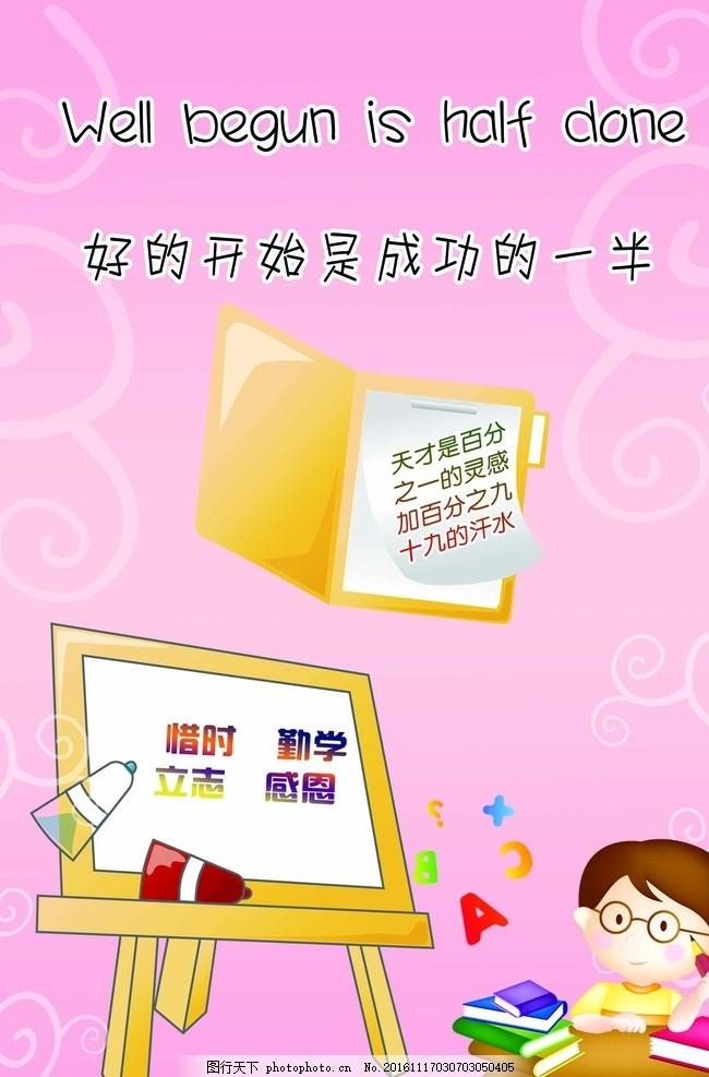 幼儿园英语展板 画板 英语 卡通人 幼儿园海报 学前班海报 设计 广告