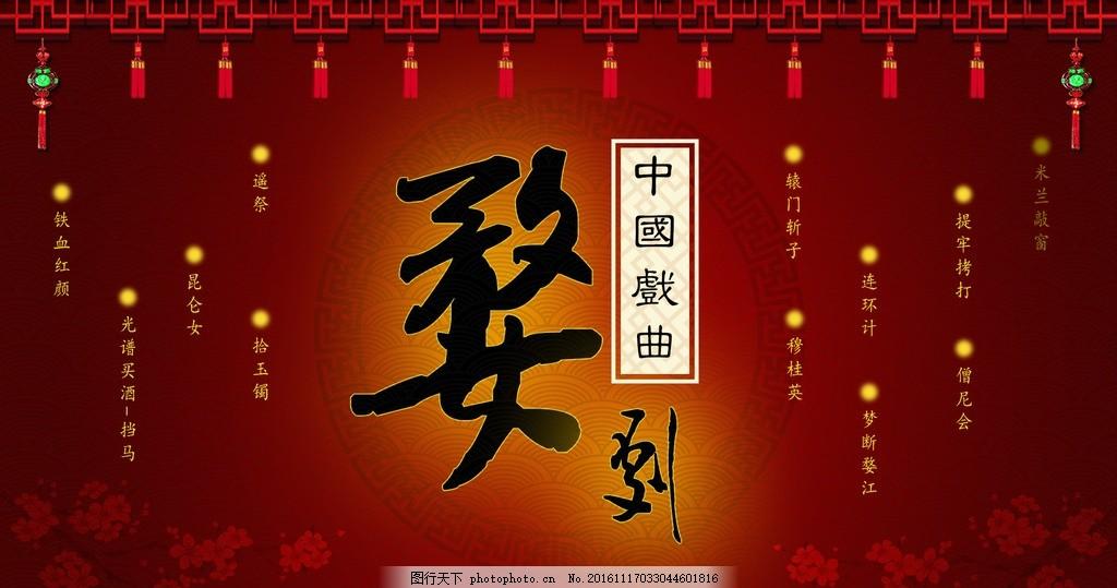 婺剧 戏曲 红色背景 古风背景 中式背景 喜庆背景 新年背景 设计 psd