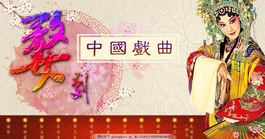 戏曲 戏剧 婺剧 古风背景 中式背景 水彩 花 戏剧人物 戏剧排版 设计