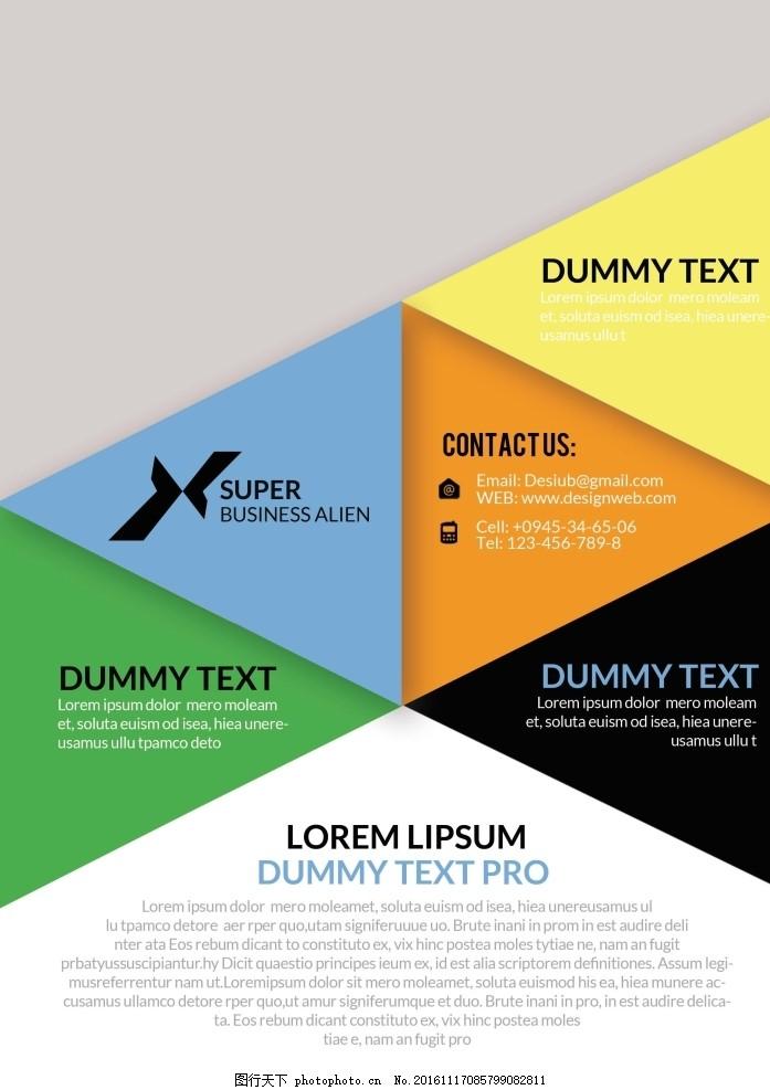 印刷宣传dm单页 dm单 宣传单页 国外单页 单页设计 海报 创意单页