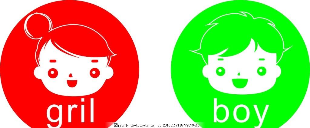 儿童卫生间 双色板 男生 女生 标志图标 公共标识标志