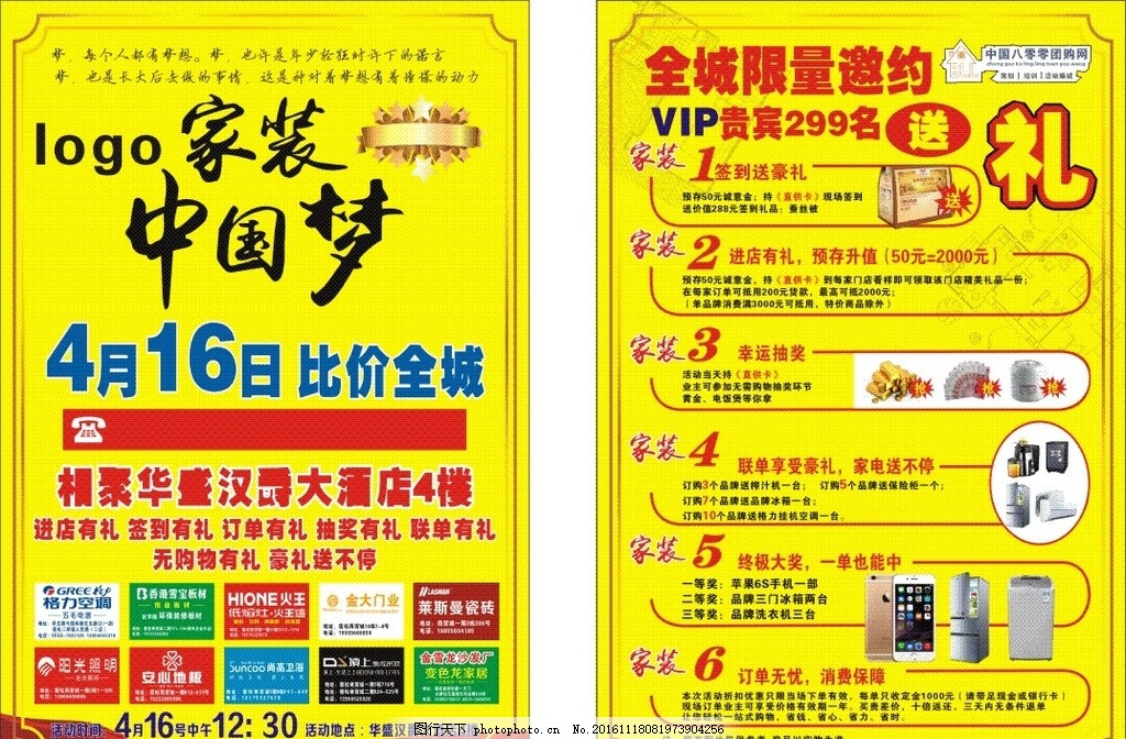 家装中国梦 家装 中国梦 单页 黄色背景 邀约 设计 广告设计 dm宣传单