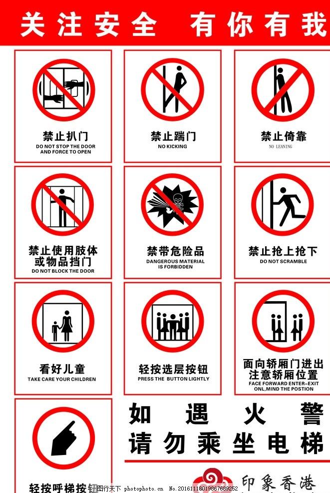 电梯 警示 标志 安全 消防 安全警告标志 设计 标志图标 公共标识标志