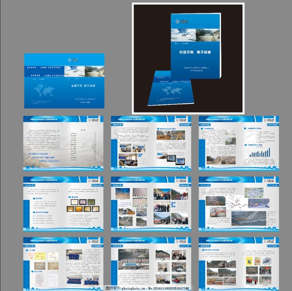 公司宣传册 公司 企业 宣传      排版 设计 广告设计 画册设计 cdr