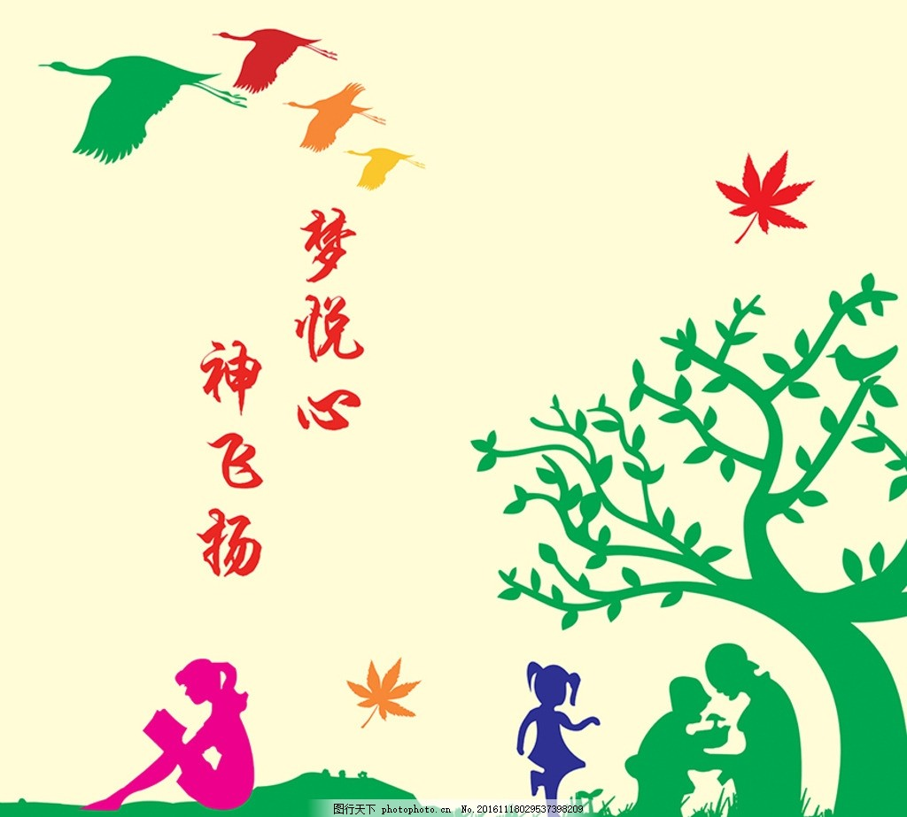 学校造型墙 学校背景墙 梦悦心 神飞扬 剪纸造型 造型树 矢量树 卡通