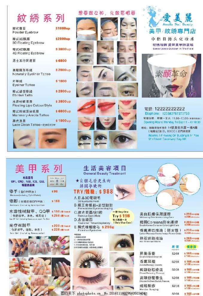眉眼唇传单 纹绣传单 美甲宣传单 美容 纹绣 设计 广告设计 广告设计