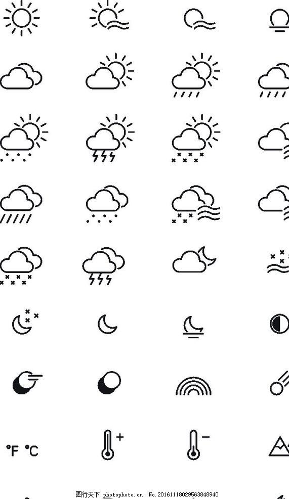 天气矢量简图 天气 矢量 简 图案 黑白 图画 手绘 简笔画 设计 广告
