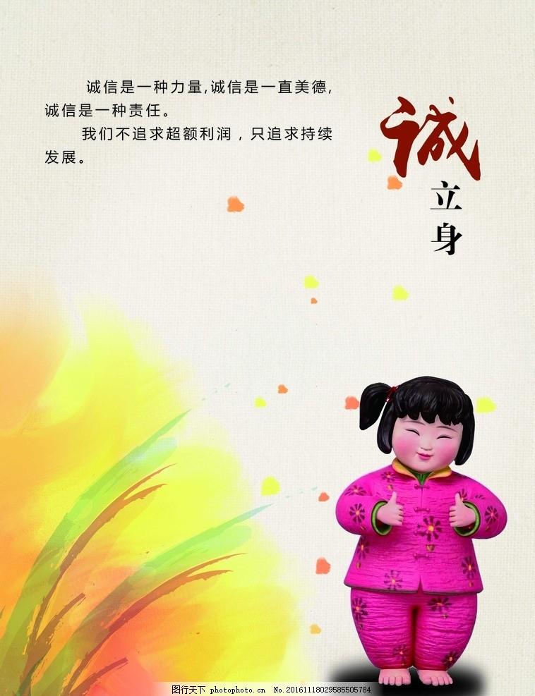 中国梦诚立身海报 梦娃 讲文明 树新风 讲文明树新风 创意中国梦