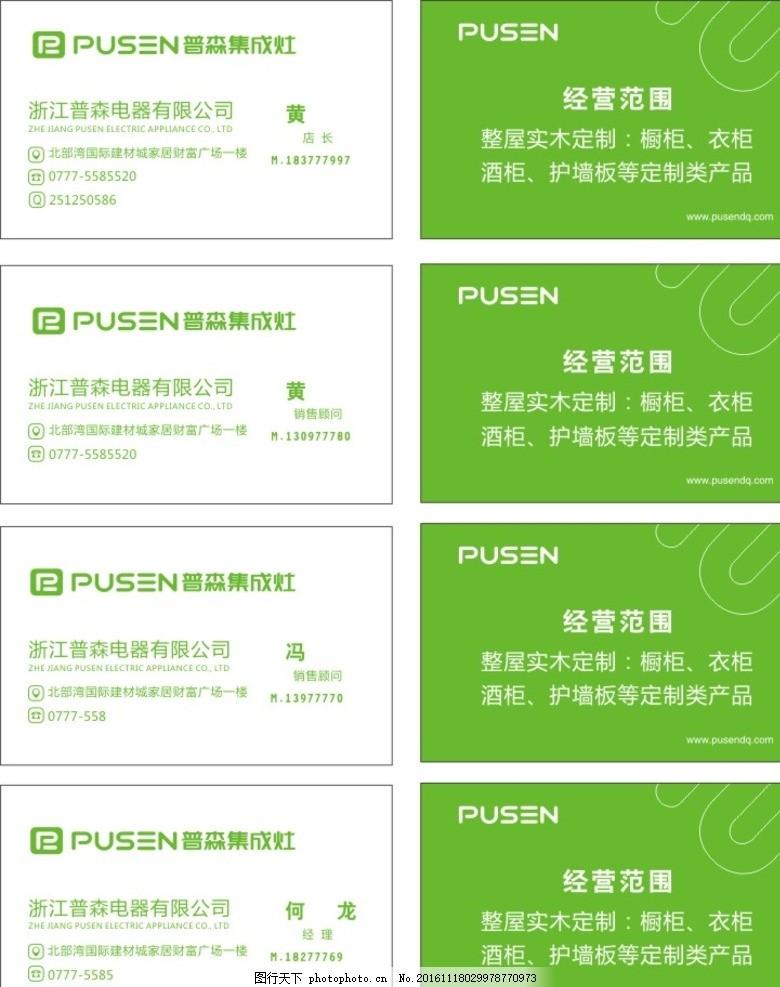 普森名片 普森集成灶 名片 源文件 绿色 矢量 设计 广告设计 名片卡片