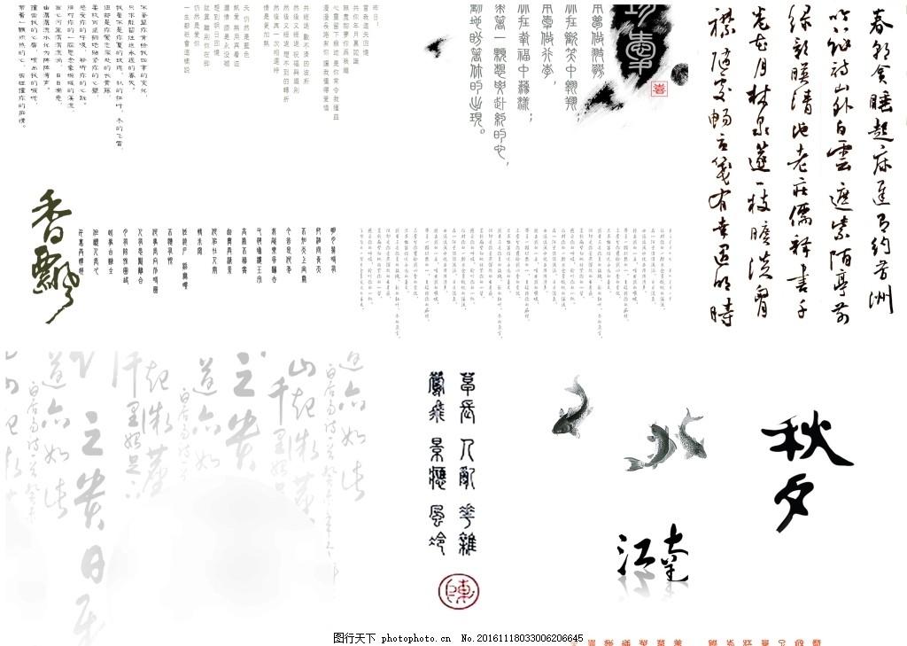 中国风书法文字psd素材