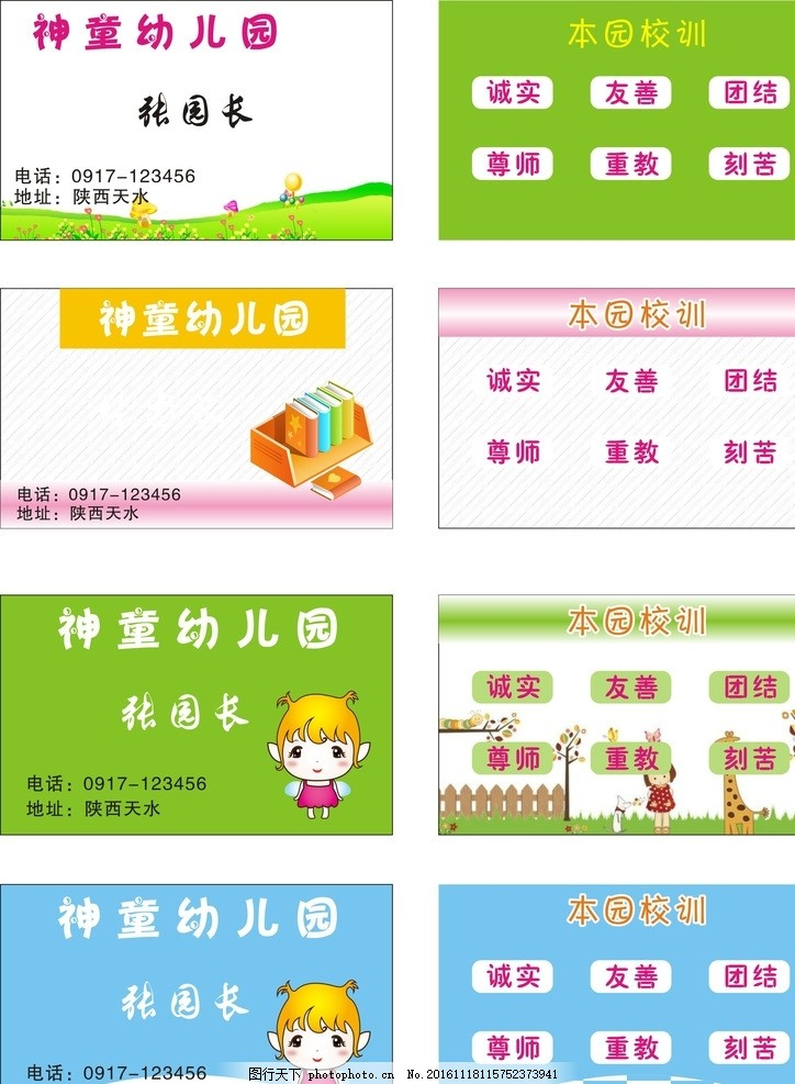幼儿园名片 幼稚园 创意 简洁 卡片 广告设计 名片卡片