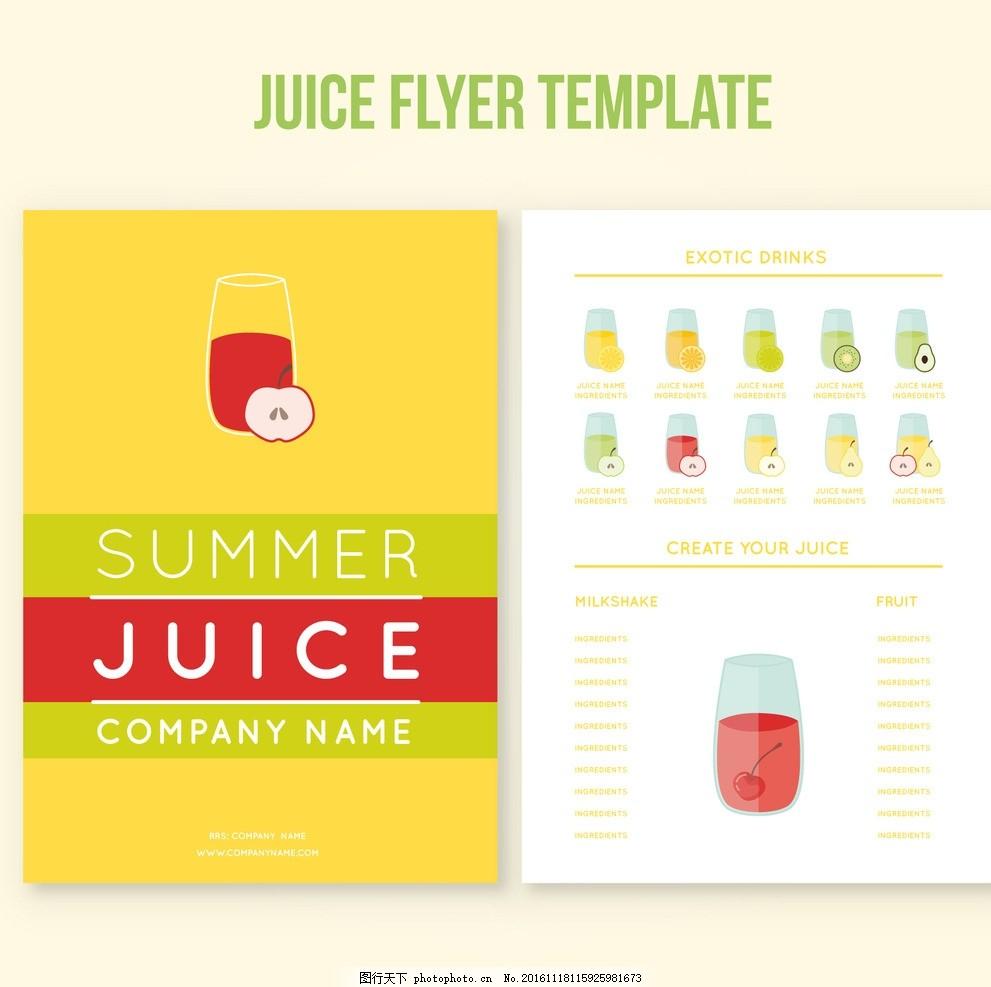 夏季果汁传单 小册子 食品 商业 模板 水果 饮料 企业 公司