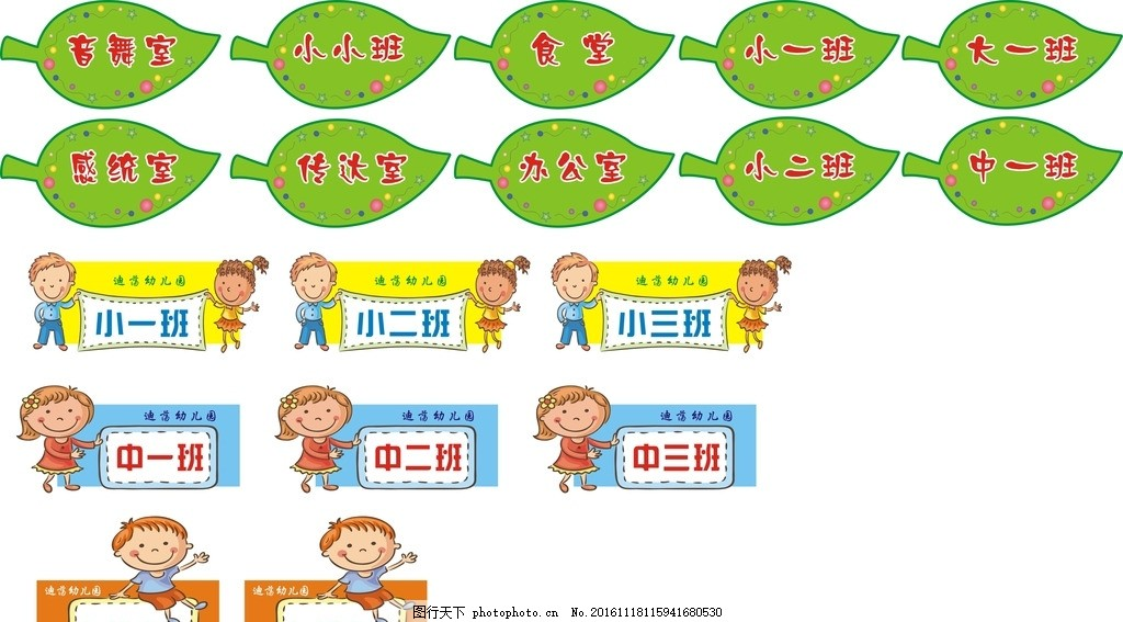 幼儿园班级牌 幼儿园 叶子 卡通班级牌 卡通人物 花边 设计 广告设计