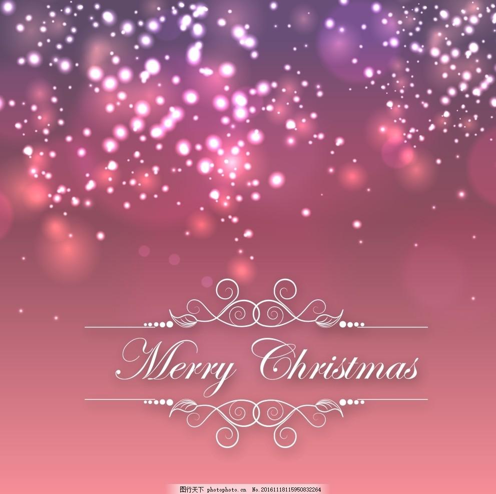 圣诞贺卡 节日素材 炫彩背景图片