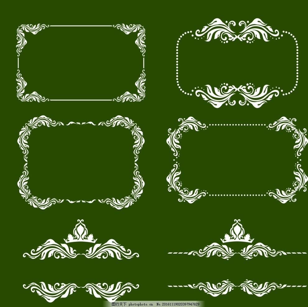 花边花纹 精美花边 抽象花边 小花花纹 花 古典边框 欧式边框 小花纹
