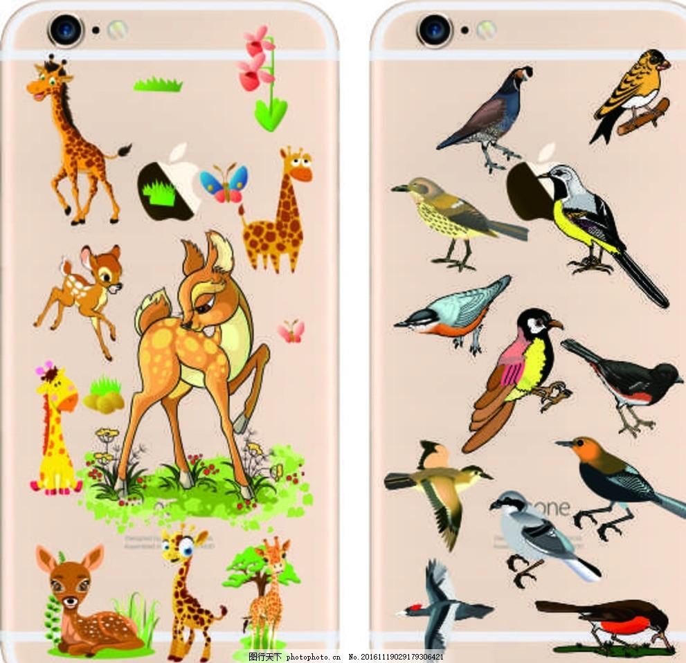 彩绘手机壳 时尚 手机套 彩印 打印 卡通 动物