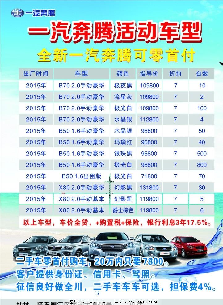 一汽奔腾 宣传单 汽车单页 奔腾汽车 汽车海报 汽车宣传单 汽车广告