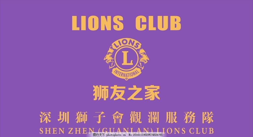 狮子会 旗帜 x5 矢量 设计 广告设计 设计 广告设计 广告设计 cdr