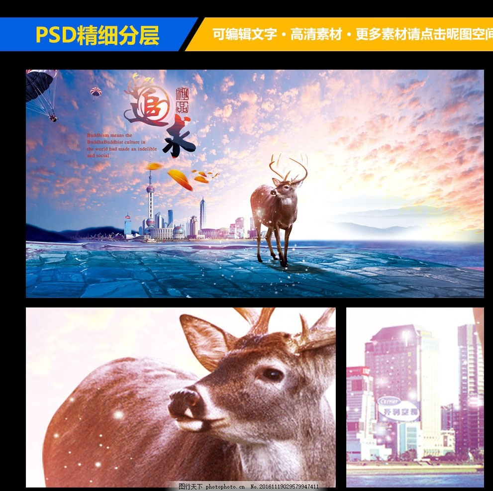 企业文化 大气背景 追求 标语设计 驯鹿 动物 逆光背景 火烧云背景