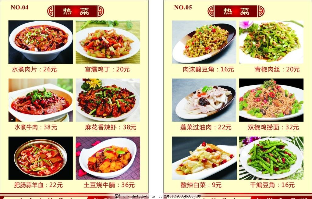 点菜单 模板 川菜 湘菜 菜单 菜谱 菜单设计 菜谱设计 食堂菜单 餐厅