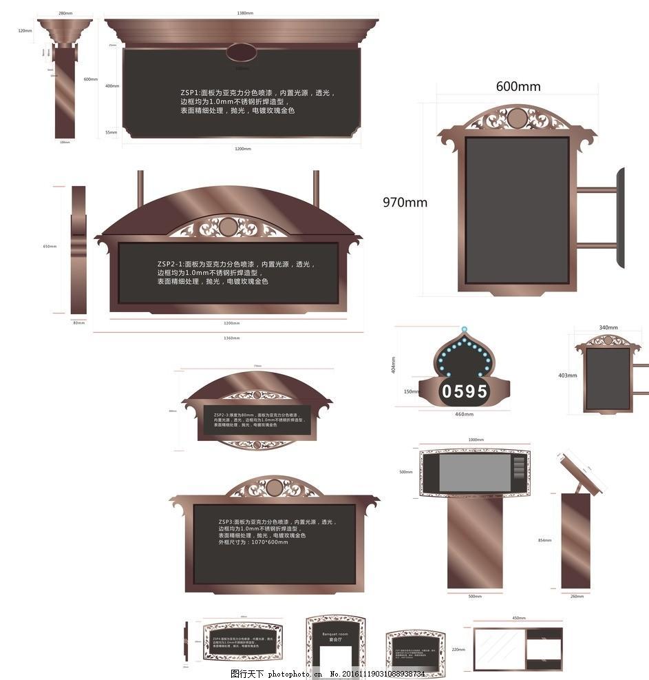 酒店 酒楼 五星酒店 餐厅 标识 标牌 高端餐厅 欧式吊牌 设计 广告