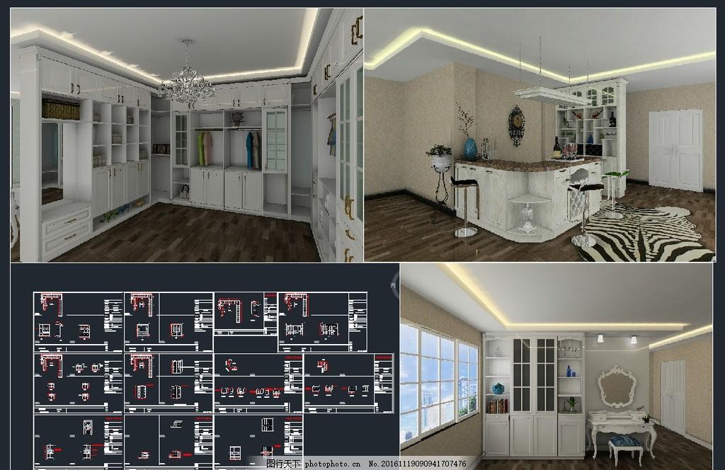 全屋定制衣帽间及酒柜吧台鞋柜 环境设计 家居设计