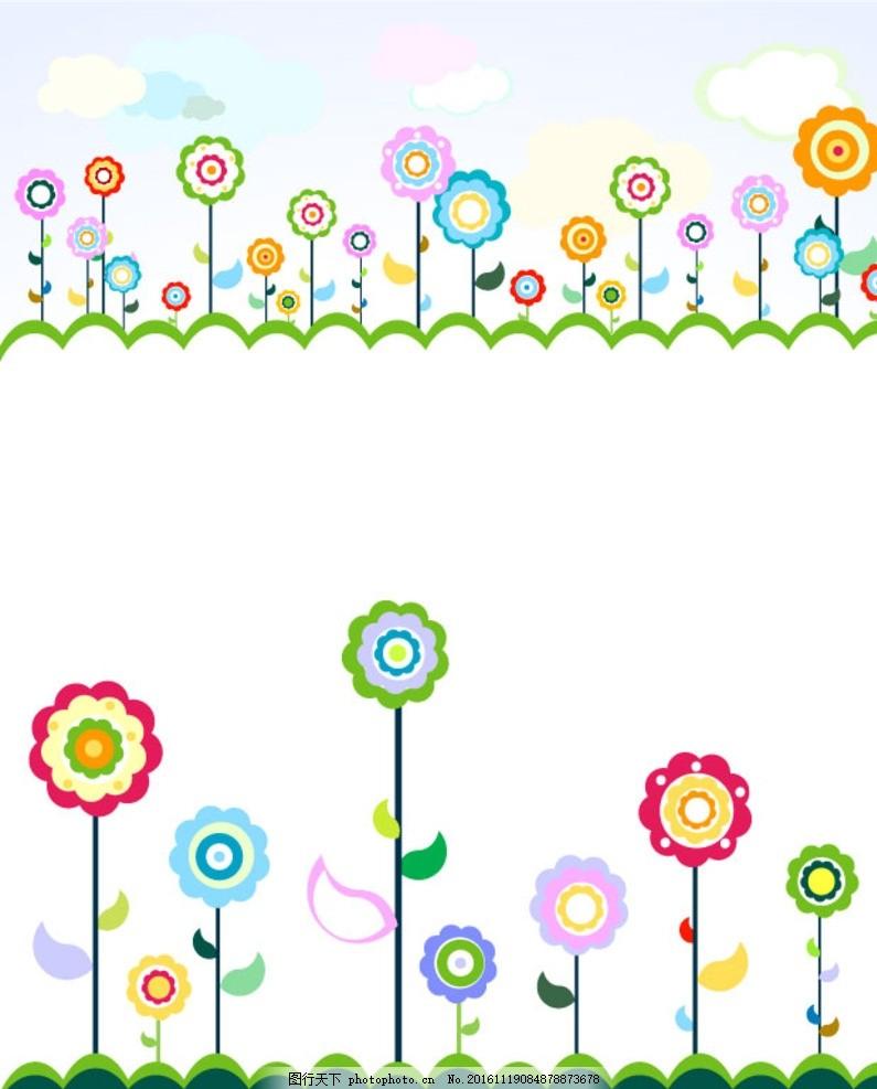 手绘 矢量 可爱 幼儿园 花朵 草地 背景 素材 设计 底纹边框 花边花纹