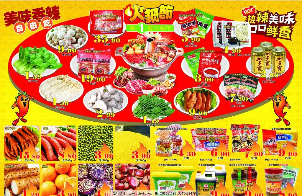 超市dm 火锅节 超市宣传单 超市海报 红色喜庆背景 端午节 五一图片