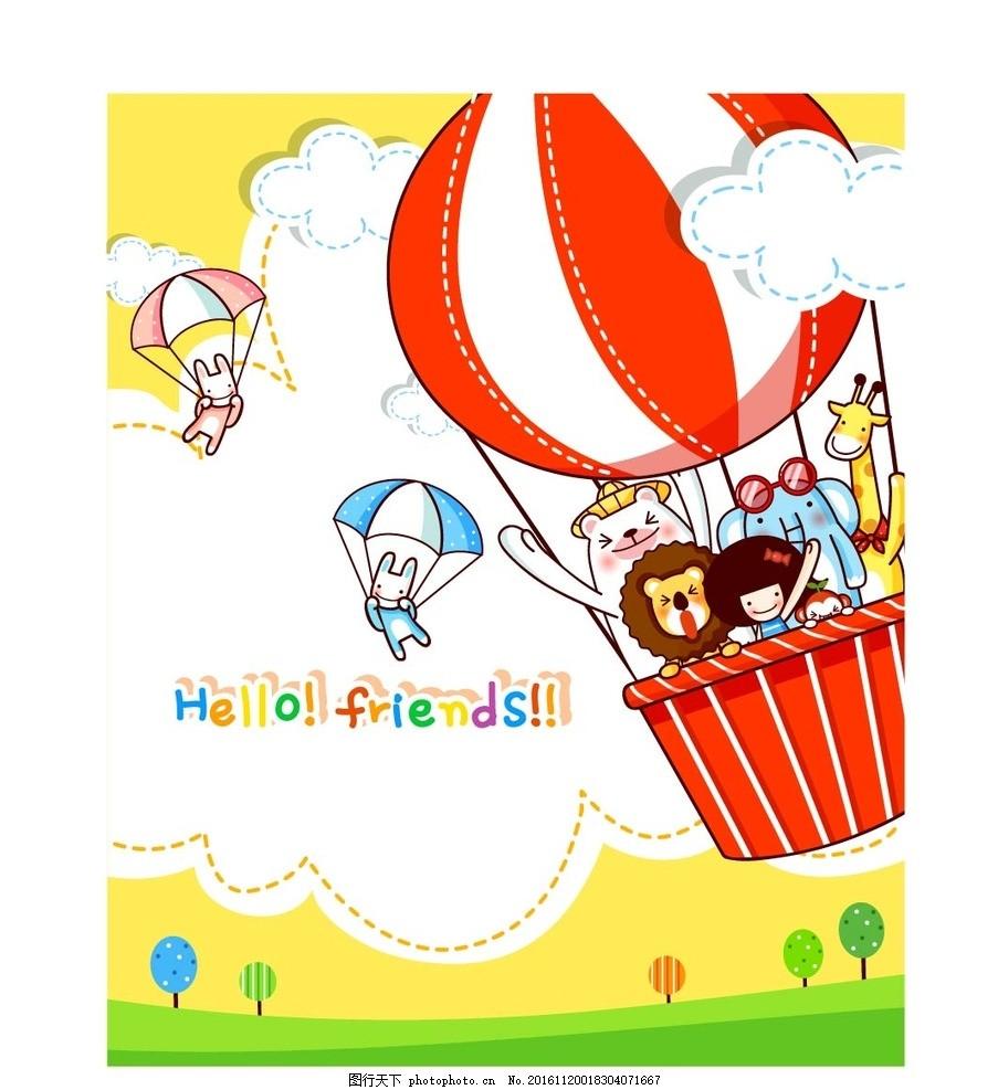 卡通动物热气球背景底纹
