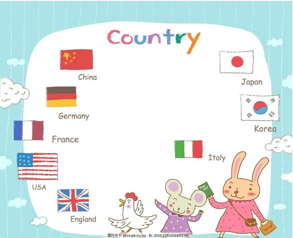 卡通动物国旗素材