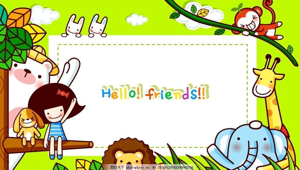 小学卡通画 浪漫小清新 设计 动漫动画 动漫人物 eps 小学生 信纸背景