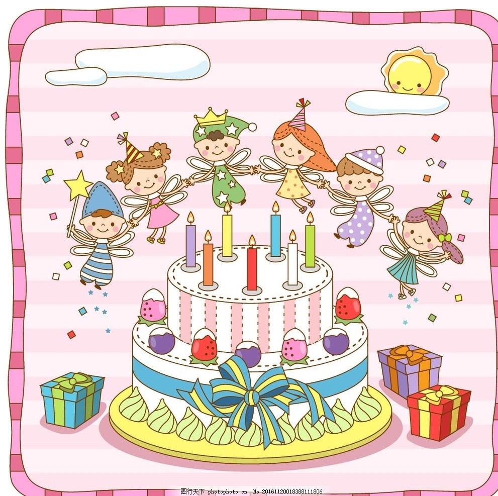 儿童生日蛋糕素材
